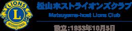 松山ホストライオンズ