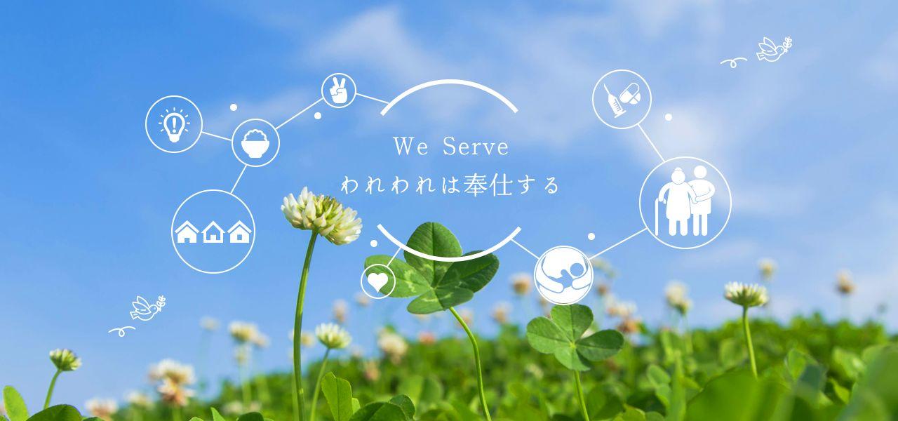 We Serve われわれは奉仕する
