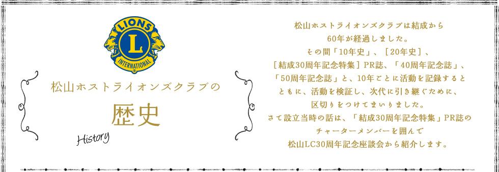松山ホストライオンズクラブ 歴史