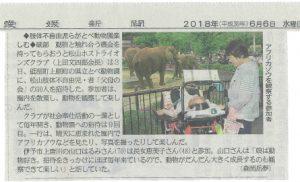 愛媛新聞に掲載されました